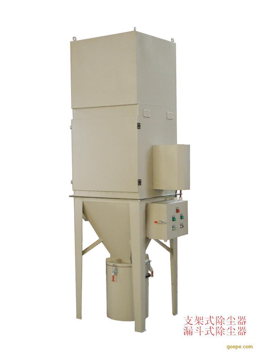 支架式除尘器 漏斗式除尘器 工业除尘器 除尘设备