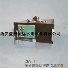 水轮发电机振动摆度监测DEV-T多通道振动摆度装置厂家