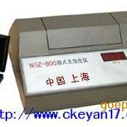 WGZ800散射式光电浊度计