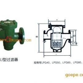 U型过滤器LPG