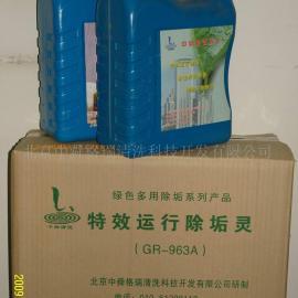 冷冻水清洗专用产品
