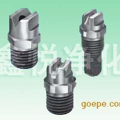 厂家直销东莞XY-CC喷头 扇形喷咀 东莞扇面喷嘴生产商