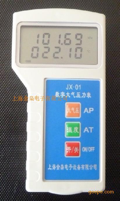 数字大气压力表JX-01