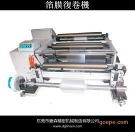 供应定制 箔膜复卷机
