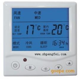 中央空调温控器 液晶温控器 风机盘管温控器