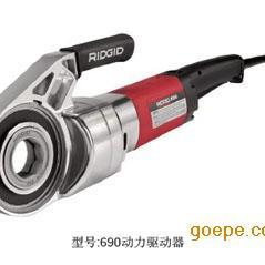 RIDGID里奇690型电动套丝机