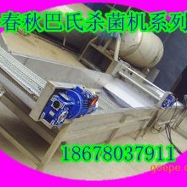 【巴氏抗菌机】粉肠巴氏抗菌机价格,北京大规模巴氏抗菌机厂家