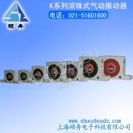 K系列滚珠式振动器
