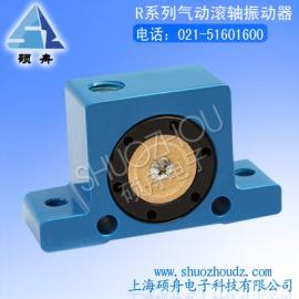 R系列滚轴式振动器