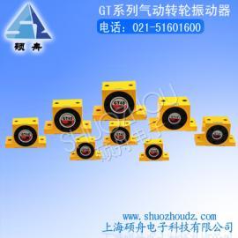 GT系列涡轮式振动器
