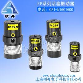 FP系列振动器 气动振动器