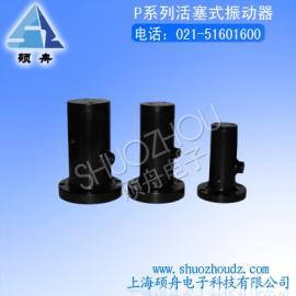 P系列吹气备件共鸣器