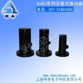 QJQ3系列气动活塞振动器