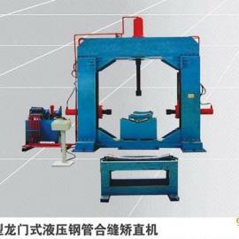 钢管合缝矫直机HSM160型