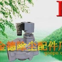 河北电磁脉冲阀40直通价格/脉冲电磁阀厂家
