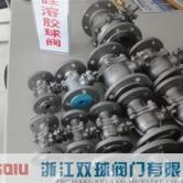 硅溶胶不锈钢法兰球阀