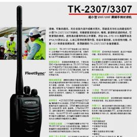 建伍(Kenwood)TK-3207 TK-2207对讲机