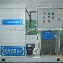 小型口腔门诊污水处理设备