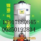 LHS0.223全自动常压燃油热水炉/热水锅炉