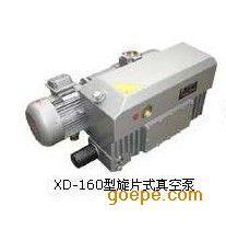 XD-160旋片真空泵