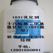 十八烷基三甲基阿的平【1831阳标记原子外表活性剂】