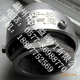 TQF-60不锈钢丝扣通气阀|螺纹通气阀