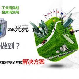 铝合金清洗低泡表面活性剂,低泡沫,主要用于配制铝合金清洗剂