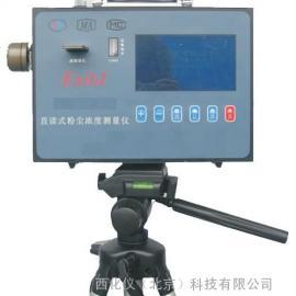 粉尘浓度测试仪,直读式粉尘浓度测量仪,全自动粉尘测定仪