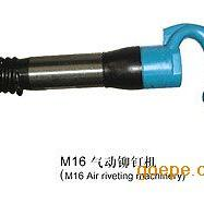M16气动铆钉机