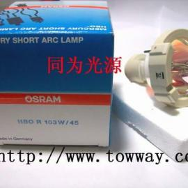 OSRAM HBO R 103W/45短弧汞灯