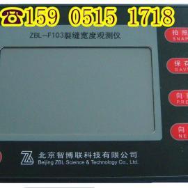 〔京制〕智博联ZBL-F103裂缝宽度观测仪