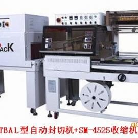 L型全自动收缩膜包装机