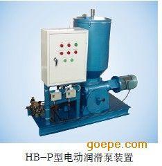 HB-P����滑泵/上海玖仟��滑�O�溆邢薰�司