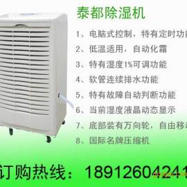 求购配电房除湿机,配电房除湿机报价