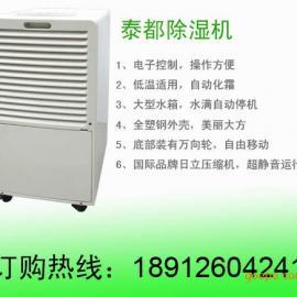 供应上海配电房除湿机―上海配电房除湿机