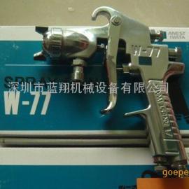 日本岩田手动喷漆枪/W-77底漆喷枪