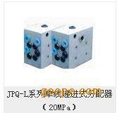 JPQS(D)型递进式分配器