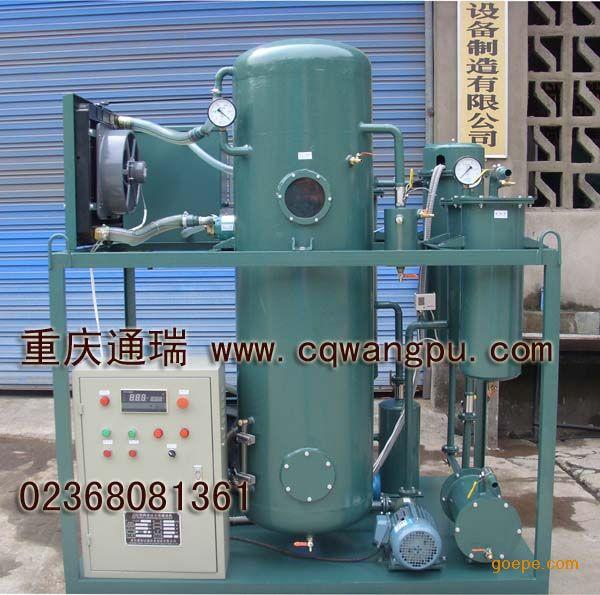 通瑞TR/ZJD-S双级真空脱大水专用滤油机,润滑油高效除水机