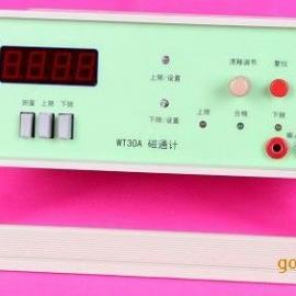 WT-30A韦特磁通计WT30A台式磁通表