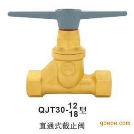 QJT30-12/18低压截止阀