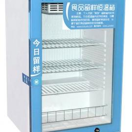 食堂留样用冰箱