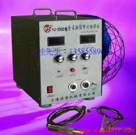 铸造缺陷修补机(冷焊机)