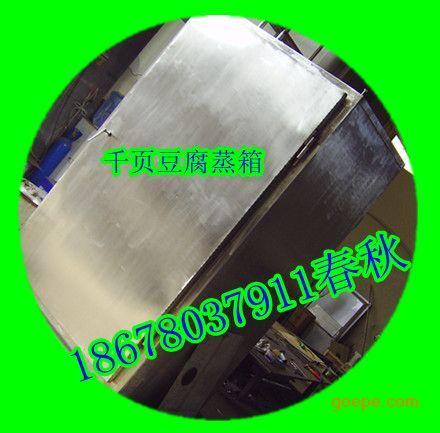 千页豆腐蒸煮箱、双车蒸煮箱,山东诸城春秋机械蒸煮箱