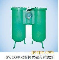SWCQ型双筒网式磁芯过滤过滤器(0.63MPa)