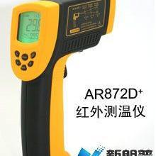 高温型红外测温仪AR872D+希玛Smart