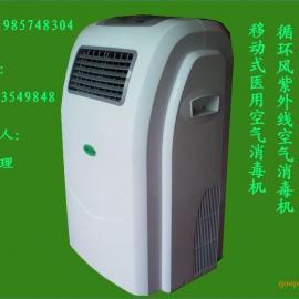 医用消毒设备|医用紫外线空气消毒机 紫外线循环风空气消毒机
