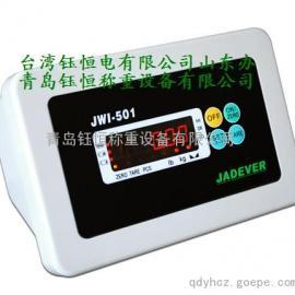 防水表头 电子秤计重表头 防水显示器