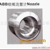 ABB喷嘴流量计 Nozzle