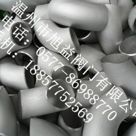不锈钢焊接90度弯头%45度冲压弯头%温州弯头厂家、批发