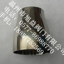 不锈钢焊接大小头#304异径大小头#卫生级同心大小头#